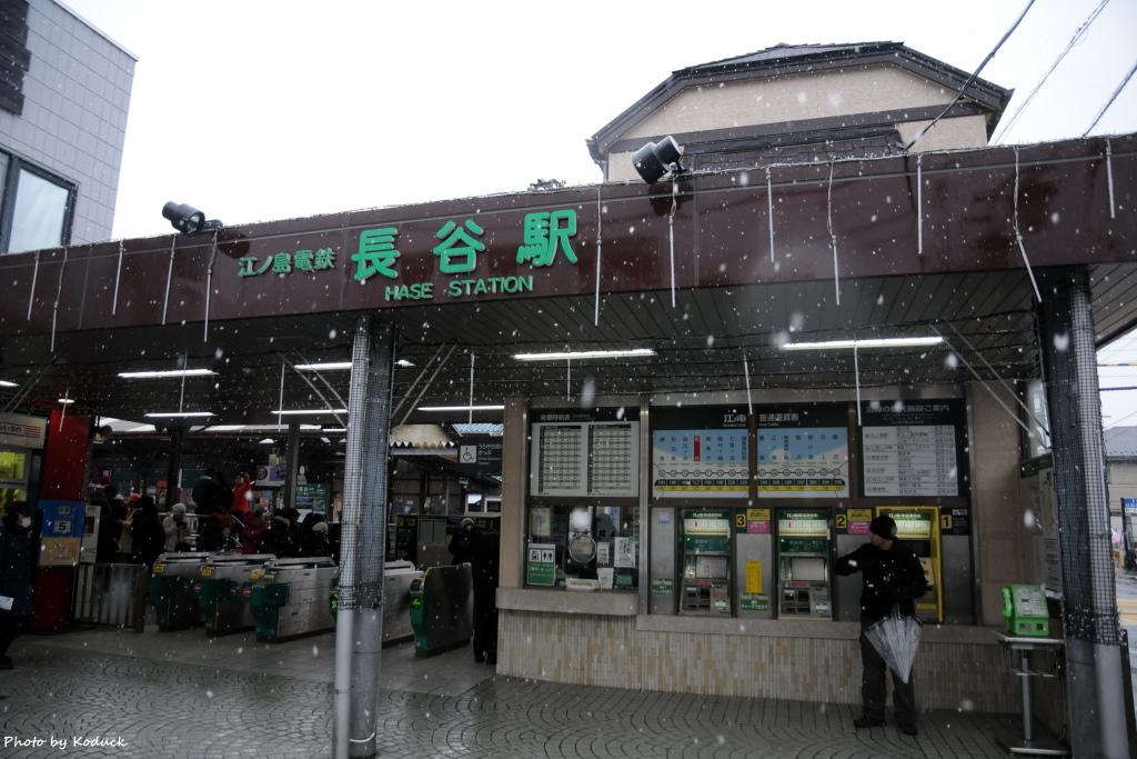 江之島電鐵長谷站_1_20150205.JPG