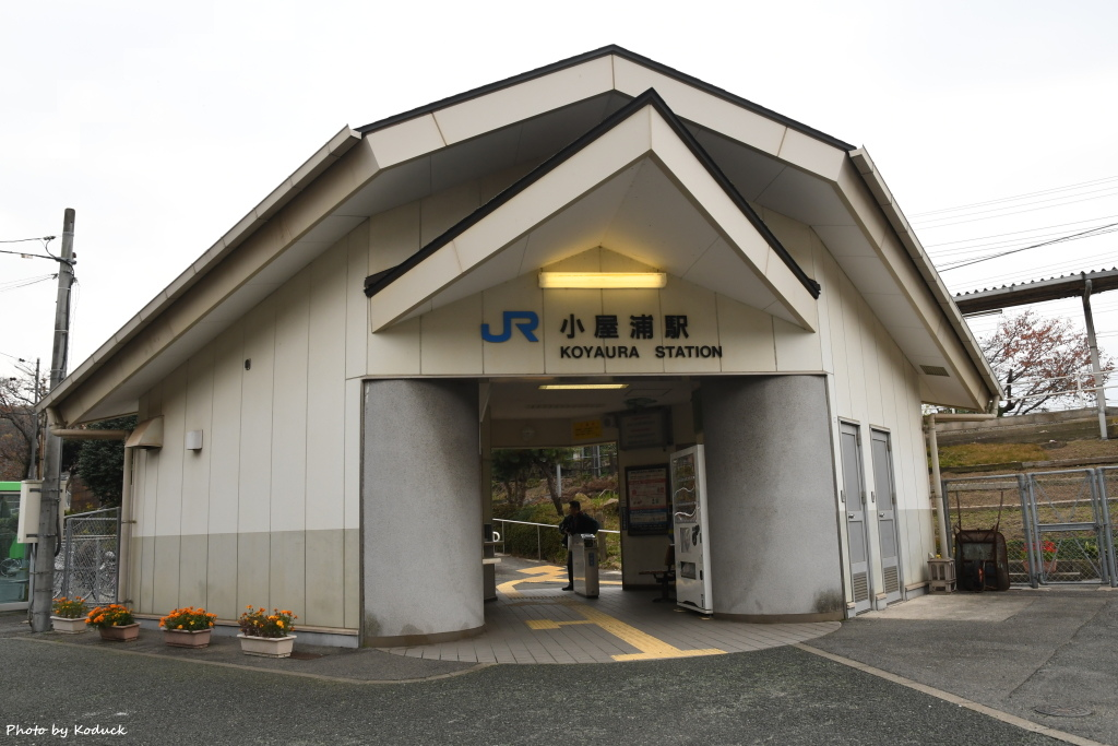 JR西日本吳線小屋浦站_1_20171126.JPG