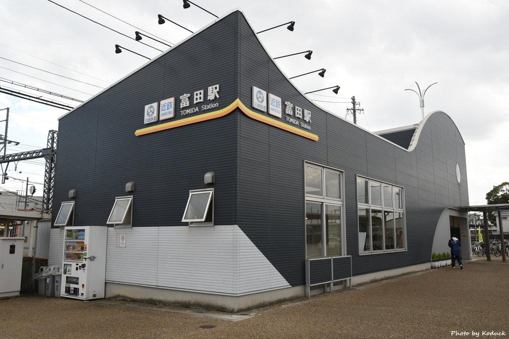 近鐵名古屋線富田站_1_20171123.JPG