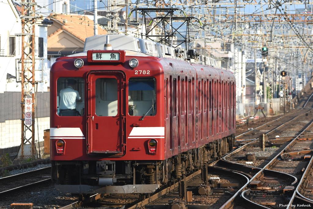 近鐵2680系電車(鮮魚列車)@近鐵高安_5_20190605.JPG