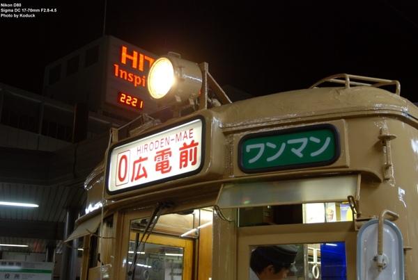 廣島路電653號@廣島站前_1(2)_20080927.jpg