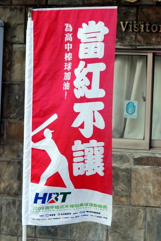 新莊棒球場_2(1)_20091215.JPG
