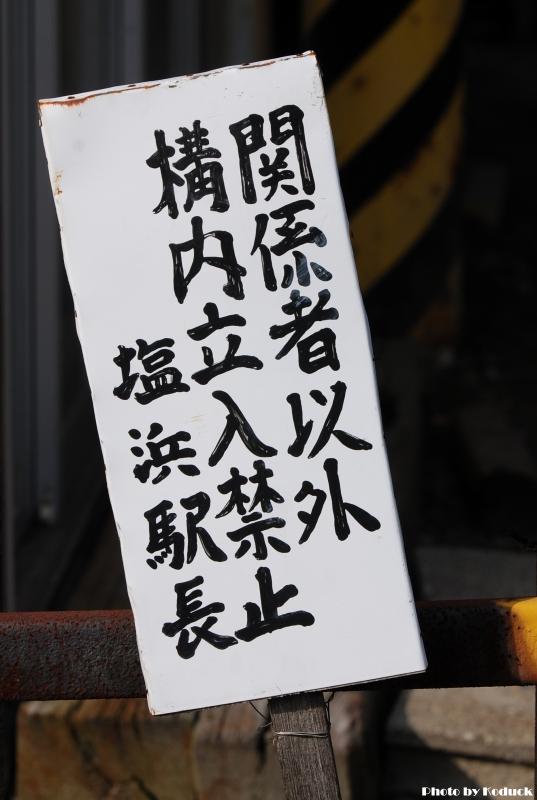 Shiohama貨物站_2(2)_20100301.jpg