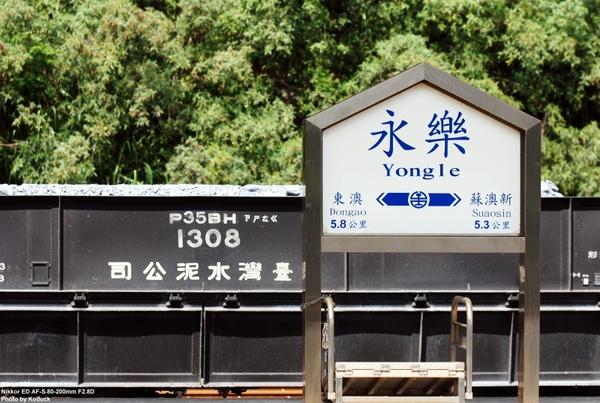 永樂站一景_1(2)_20090318.jpg