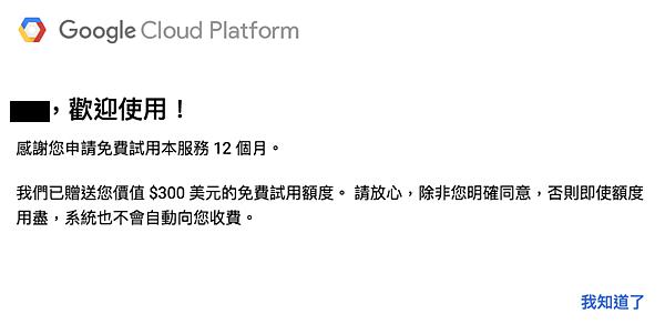中國// 如何免費在Google Cloud Platform架設SSR翻牆(VPN