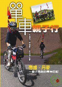 單車親子行 德國、丹麥:ㄧ個小男孩的單車日記