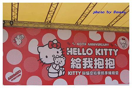 kitty園遊會3.jpg