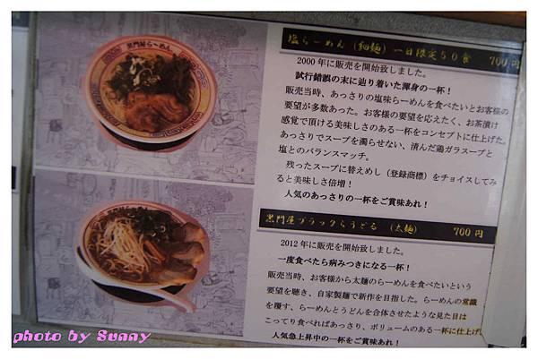 2014京阪黑門屋拉麵2.jpg
