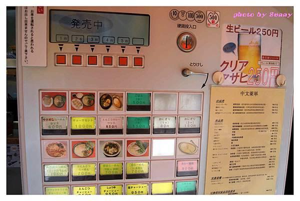 2014京阪黑門屋拉麵4.jpg