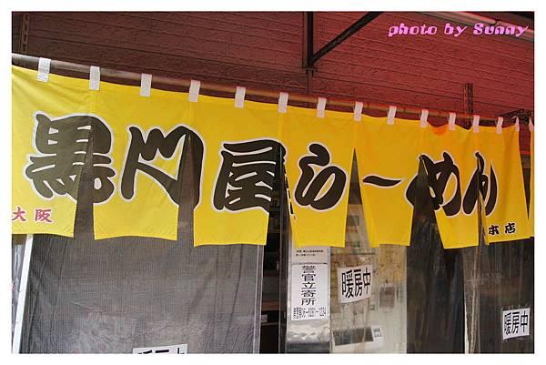 2014京阪黑門屋拉麵6.jpg