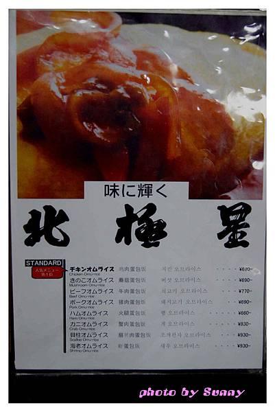 2014京阪北極星1.jpg