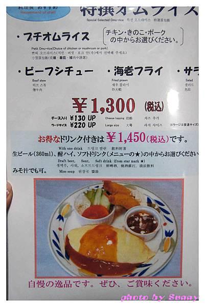 2014京阪北極星2.jpg