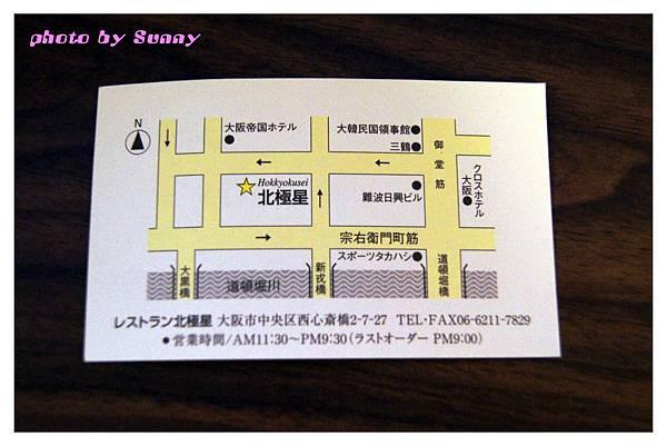 2014京阪北極星18.jpg