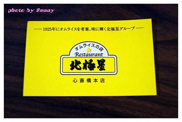 2014京阪北極星19.jpg