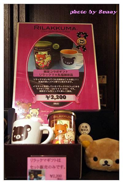2014京阪丸福咖啡10.jpg