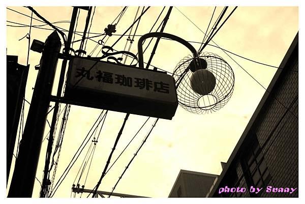 2014京阪丸福咖啡12.jpg