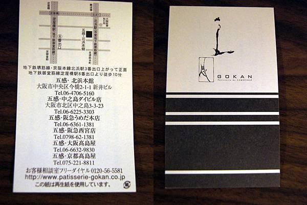 2014京阪五感16.jpg