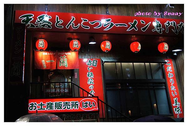 2014京阪一蘭拉麵1.jpg