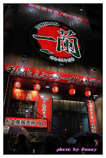 2014京阪一蘭拉麵2.jpg