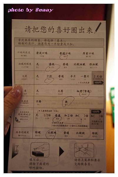 2014京阪一蘭拉麵4.jpg