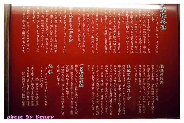 2014京阪一蘭拉麵7.jpg