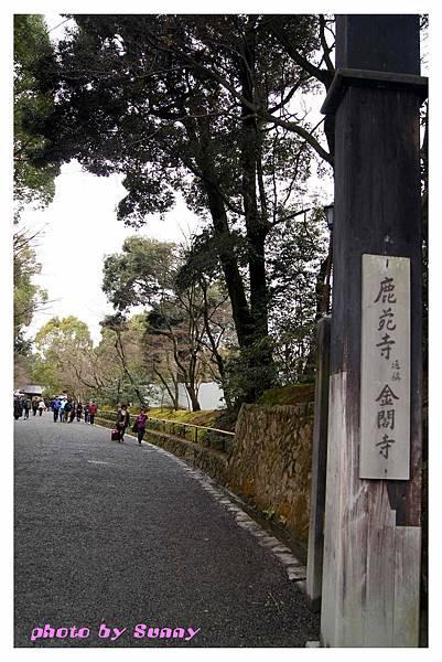 2014京阪金閣寺1.jpg