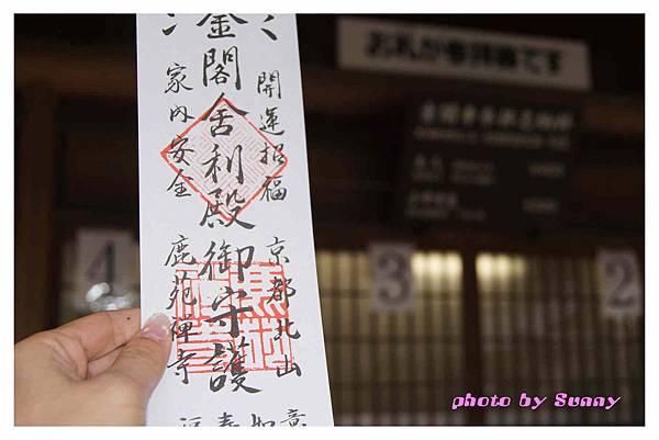 2014京阪金閣寺5.jpg