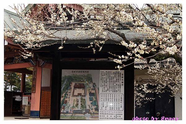 2014京阪北野天滿宮2.jpg