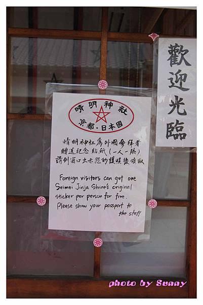 2014京阪晴明神社6.jpg