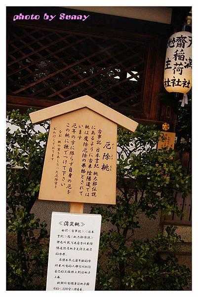 2014京阪晴明神社17.jpg
