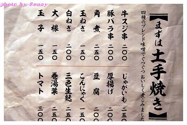 2014京阪六傳屋13.jpg