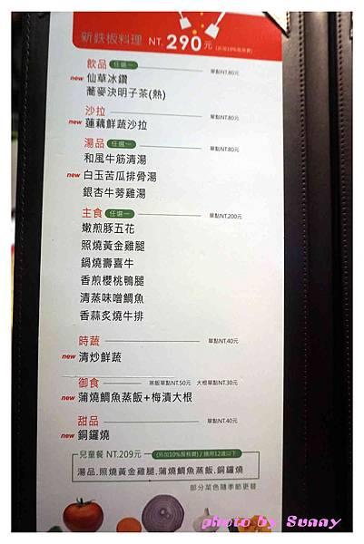 hot7鐵板料理1.jpg