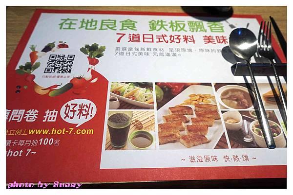 hot7鐵板料理3.jpg