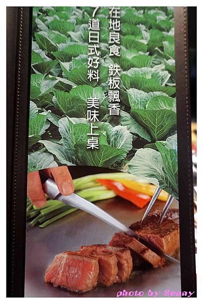 hot7鐵板料理2.jpg