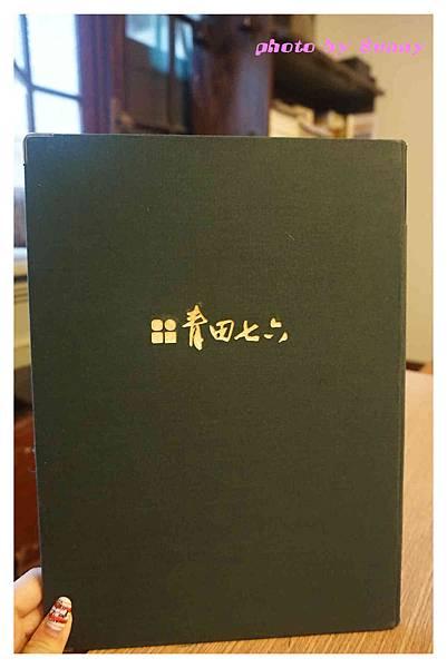 青田七六3.jpg