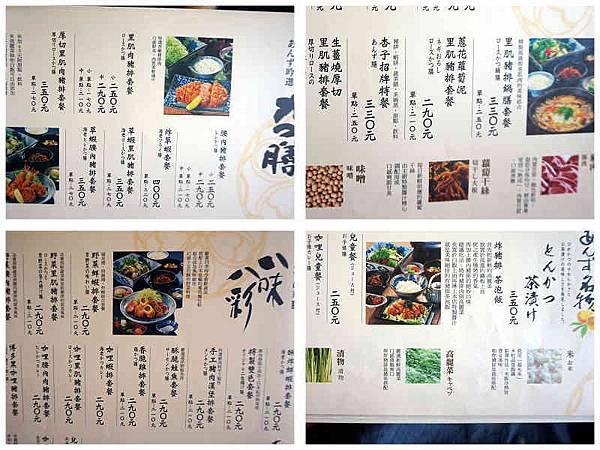 銀座杏子豬排18.jpg