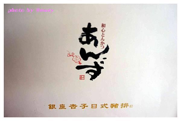 銀座杏子豬排1.jpg