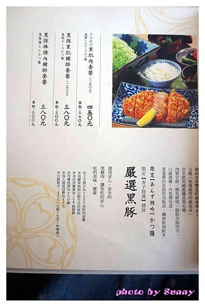 銀座杏子豬排2.jpg