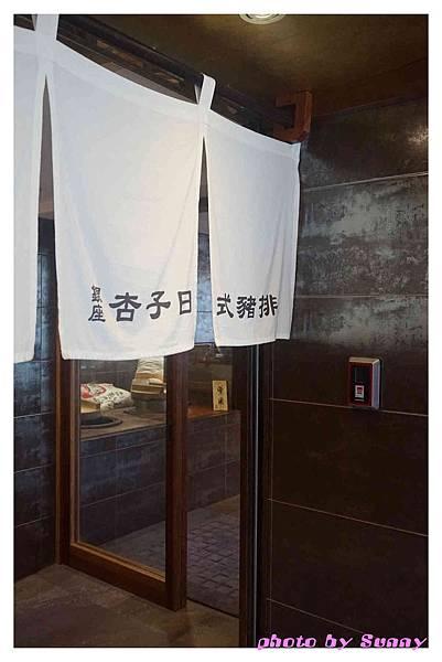 銀座杏子豬排8.jpg