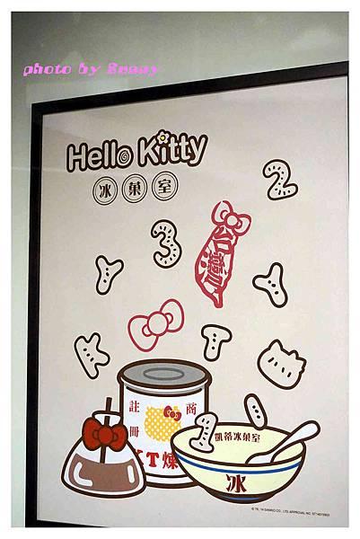 凱蒂冰果室16.jpg