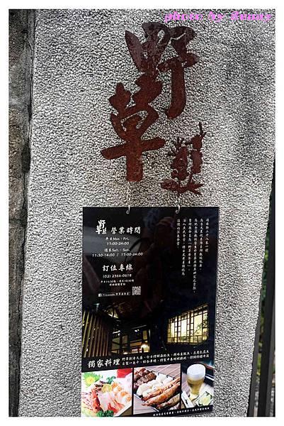 野草居2.jpg