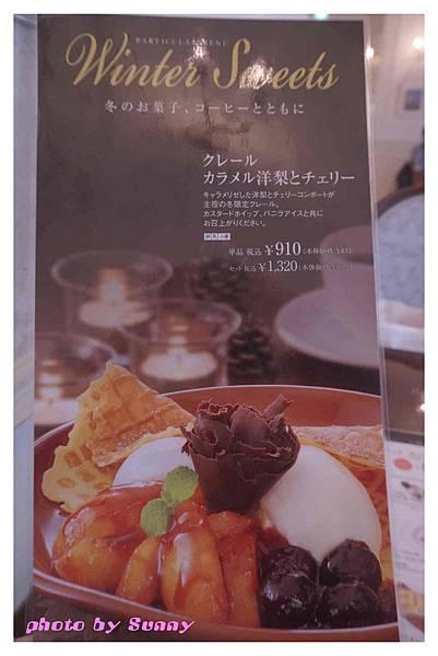 梅田大丸下午茶1.jpg