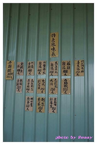 霧台山豬毛餐廳1.jpg