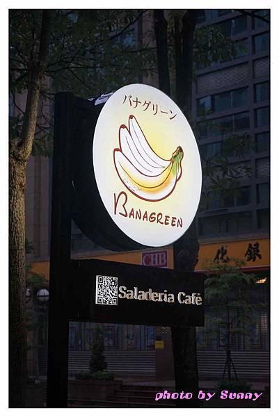 香蕉綠17.jpg
