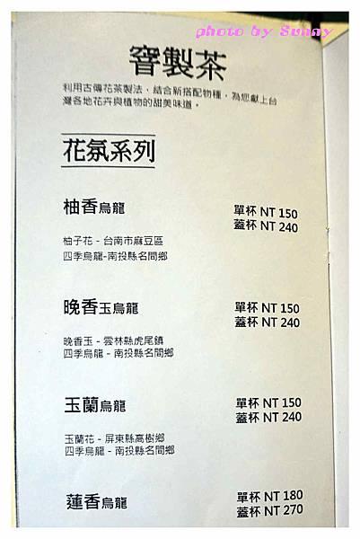 八拾捌茶輪番所5.jpg
