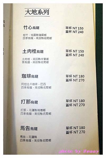 八拾捌茶輪番所6.jpg