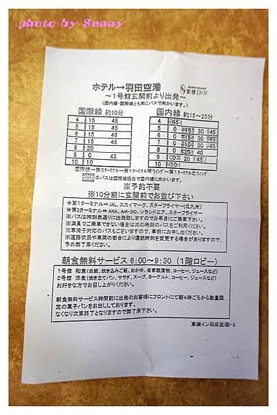 東橫Inn羽田空港I Hotel9.jpg