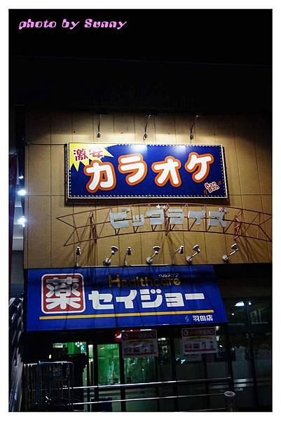 東橫Inn羽田空港I Hotel13.jpg
