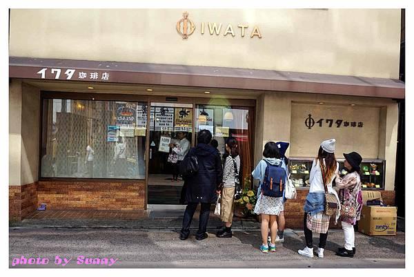 IWATA Cafe4.jpg