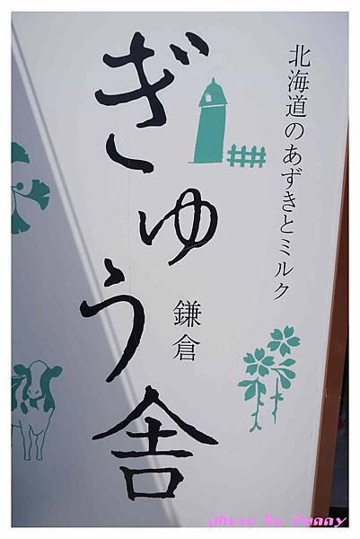 鐮倉散策5.jpg